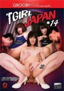 Tgirl Japan #14